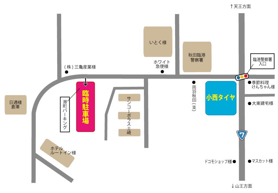 小西タイヤ臨時駐車場の地図