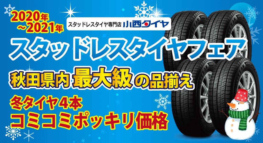 2020-21年スタッドレスタイヤフェア秋田県内最大級の品揃え冬タイヤ4本 コミコミポッキリ価格