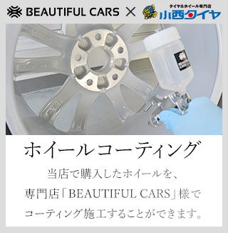 当店で購入したホイールを、専門店「BEAUTIFUL CARS」様でコーティング施工することができます。