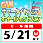 201704アイキャッチ_GW
