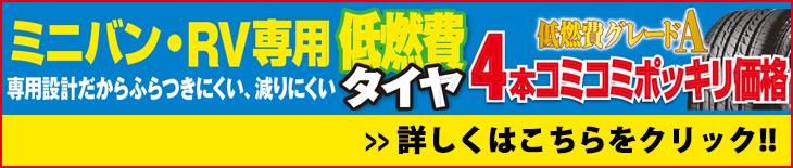 201704コミコミポッキリ(ミニバン・RV)