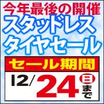 20171208 アイキャッチ
